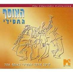 Various Artists - The Hassidic Collection album download