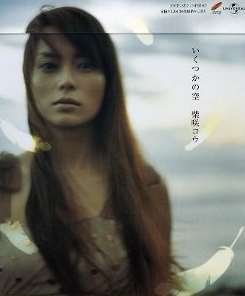 Kou Shibasaki - Ikutsuka No Sora album download